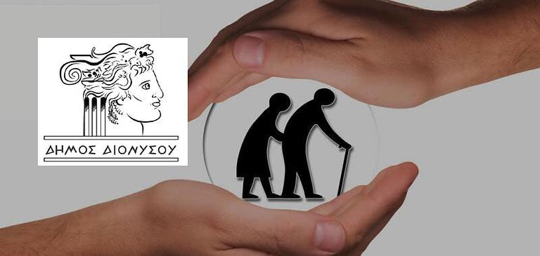 Δημιουργία μητρώου ευπαθών πολιτών στον Δήμου Διονύσου